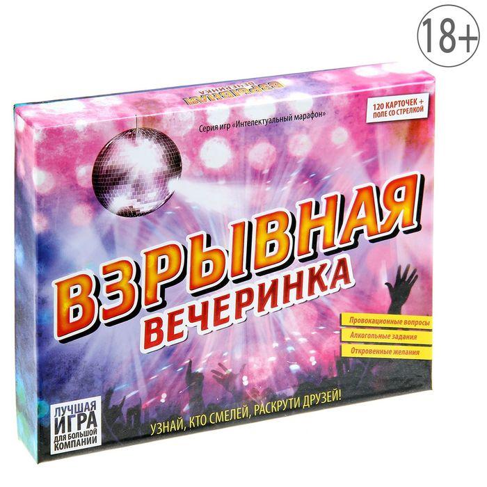 """Игра с фантами для праздника """"Взрывная вечеринка"""""""