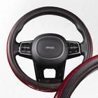 Оплетка Skyway Luxury-7 M, черно-красная экокожа