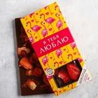 Шоколад с клубникой «Я тебя люблю», 85 г