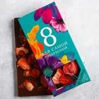 Шоколад с клубникой «Для самой прекрасной», 85 г