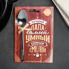 """Ложка сувенирная с гравировкой """"Лучший папа"""",  11 х 16 см"""