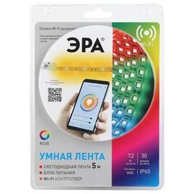 Комплект умной светодиодной ленты ЭРА, 12В, SMD5050, 5 м, IP65, с аксесс., 30 LED/м, RGB