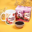 Подарочный набор «С 8 марта»: кружка 300 мл, чай чёрный лимон и мята, 50 г