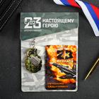 "Gift set ""Best defender"": magnet, key chain, 10 x 14 cm"