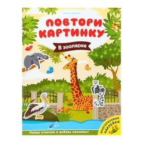 Развивающая книжка с многоразовыми наклейками «В зоопарке»