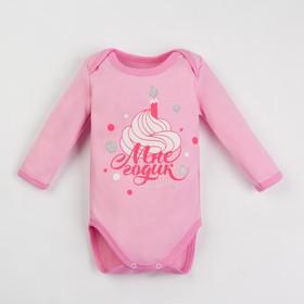 """Боди Крошка Я """"Мне годик"""", розовый, р.22, рост 62-68 см"""