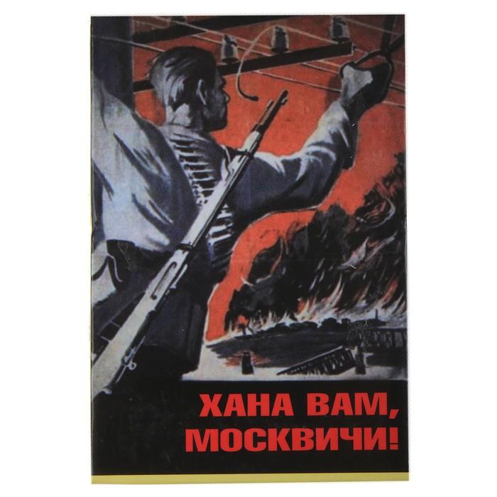 магнит на картоне Хана вам, москвичи!!
