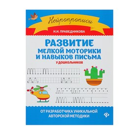 Neuroprofits. The development of fine motor skills and writing skills in preschoolers. Pravednikova I.I.