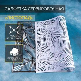 Салфетка кухонная «Листопад», 45×30 см, цвет серебряный