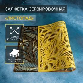 Салфетка кухонная «Листопад», 45×30 см, цвет золотой
