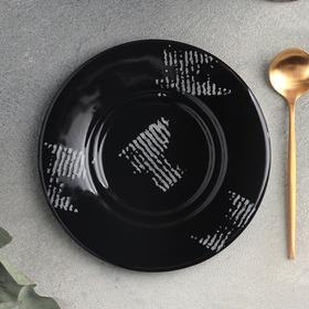 Блюдце универсальное Gazzetta nero, d=15 см, цвет чёрный