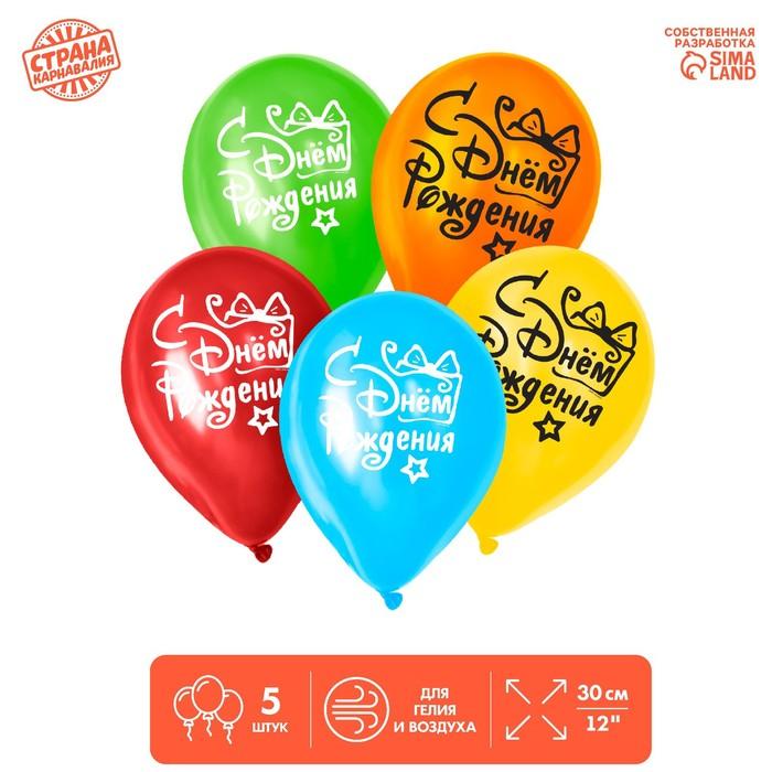 "Balloon 12"" ""happy birthday"", gift bow, 1 tbsp., set of 5 PCs MIX"
