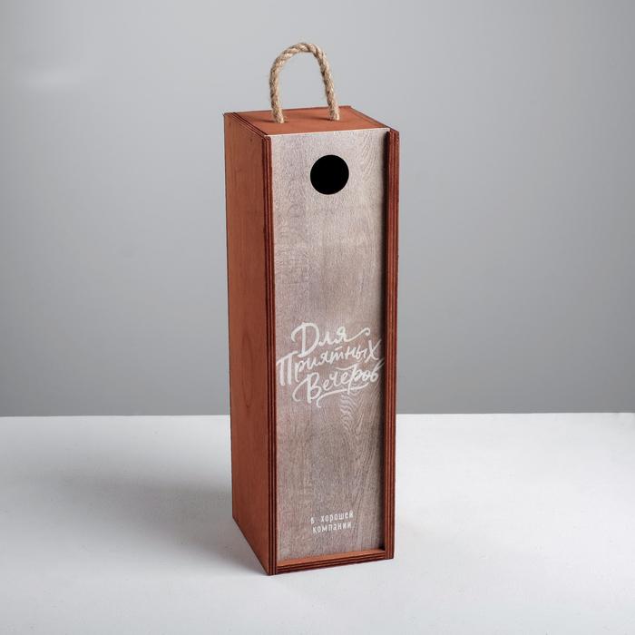 Ящик под бутылку «Для приятных вечеров», 11 × 33 × 11 см - фото 725775021