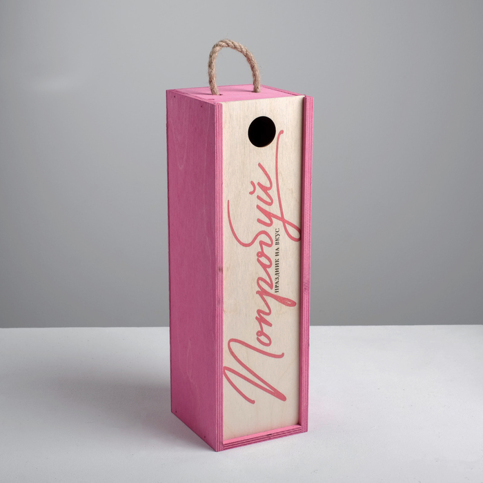 Ящик под бутылку «Попробуй на вкус», 11 × 33 × 11 см - фото 725775025