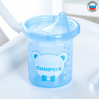 """Sippy cups children's """"Favorite son"""" with rigid spout 200 ml, colour blue"""