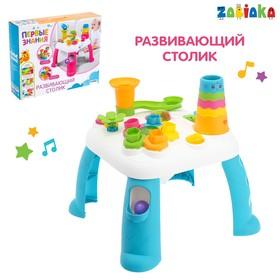 Развивающий столик «Умный малыш», цвет голубой