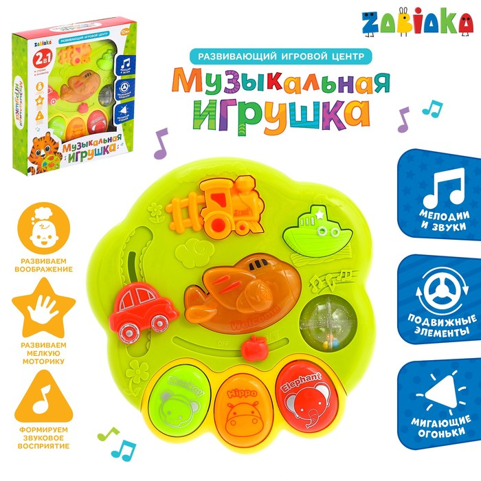 Развивающий игровой центр «Музыкальная игрушка», свет, звук, МИКС - фото 725109239