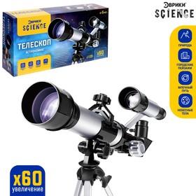 Телескоп «Юный астроном», увеличение х60