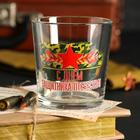 """A glass of whiskey """"on the Day of Defender of the Fatherland!"""" Krasnaya Zvezda, 250 ml"""