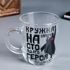 "Mug ""The real hero"" 220 ml"