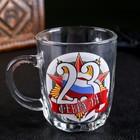 """Mug """"February 23,"""" order, 220 ml"""