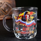 "Mug ""on the Day of Defender of the Fatherland!"" the soldiers, 220 ml"