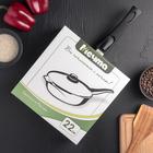Сковорода «Гранит Бриллиант», d=22 см, съёмная ручка, стеклянная крышка - фото 732825