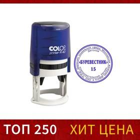 Оснастка автомат д/печати d40мм Colop с крышкой индиго PRINTER R40 indigo