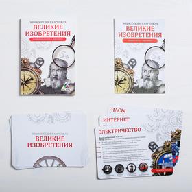 Развивающая игра-викторина «Энциклопедия в карточках. Великие изобретения», 20 карт, формат А5