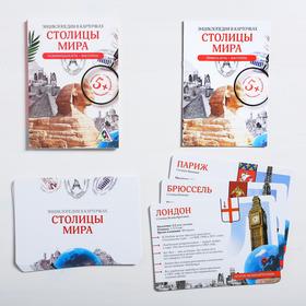 Развивающая игра-викторина «Энциклопедия в карточках. Столицы мира», 20 карт, формат А5