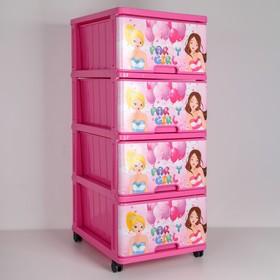 Комод детский с декором 4-х секционный, цвет розовый