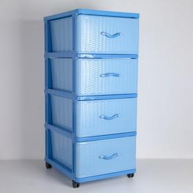 Комод 4-х секционный «Панельный», цвет голубой