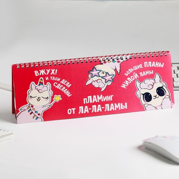 """Планинг прямоугольный тонкий картон """"Пламинг от Ла-ла-ламы"""" - фото 724436383"""