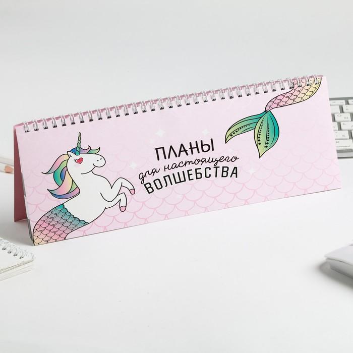 """Планинг прямоугольный тонкий картон """"Единорого-русалка"""" - фото 724437131"""