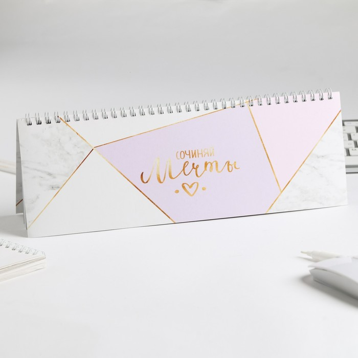 """Планинг прямоугольный тонкий картон """"Сочиняй мечты"""" - фото 798380067"""