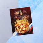 """Открытка поздравительная """"С 23 Февраля!"""" триколор, герб,8 х 6 см"""