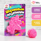 """Ball clay """"Unicorn"""", color pink"""