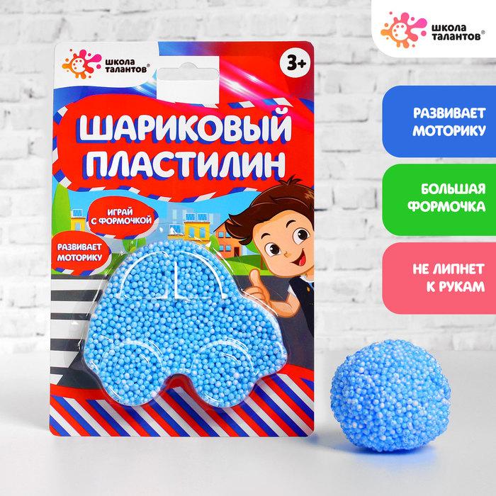 Шариковый пластилин «Машинка», голубая