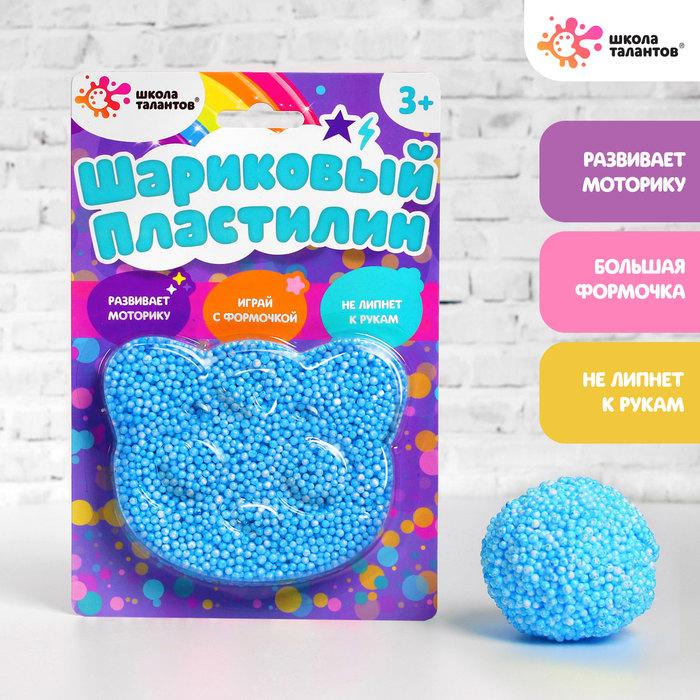Шариковый пластилин «Мишка», голубой