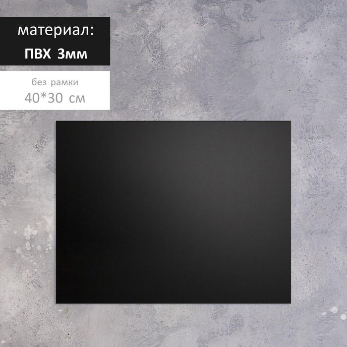 Доска меловая без рамки 400*300 мм, цвет чёрный