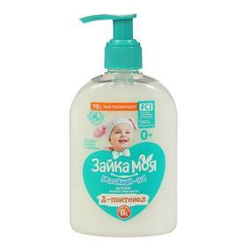 Жидкое детское крем мыло «Увлажняй-ка», с Д-пантенолом, 280 мл