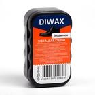 Губка для обуви Diwax, бесцветная