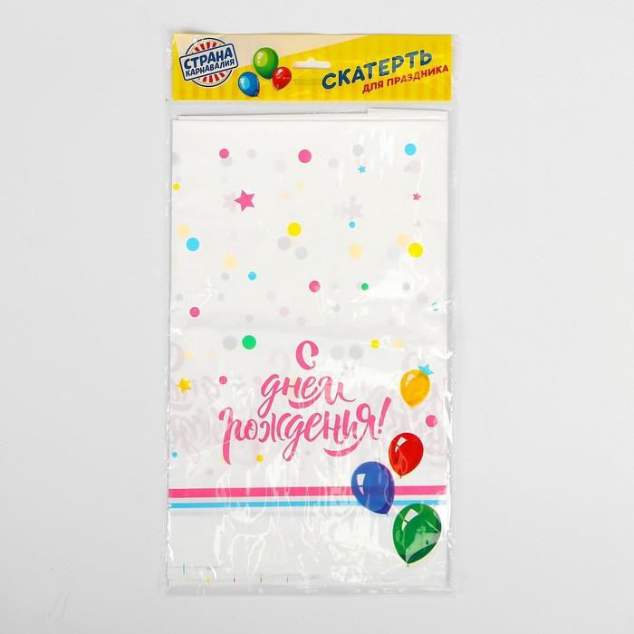 "Tablecloth ""happy birthday"" 182*137"