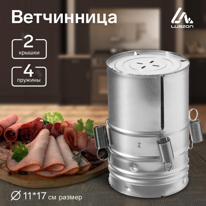 Ветчинница LuazON LHM-01, 0.9/1.5 л, серебристая