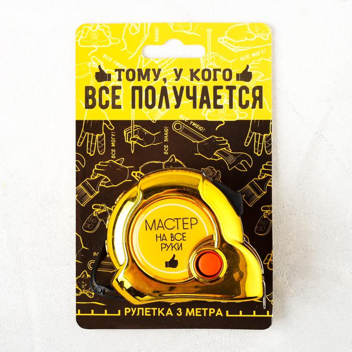 Рулетка «Мастер на все руки», 3 м - фото 725661560