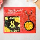 Подарочный набор «Жёлтые цветы», 2 предмета: магнит, брелок