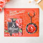 Подарочный набор «Розы», 2 предмета: магнит, брелок