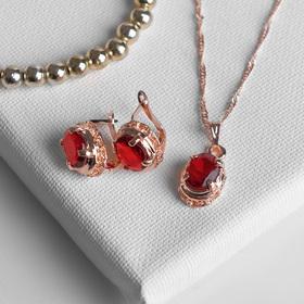 """Гарнитур 2 предмета: серьги, кулон """"Эдель"""" овал совершенство, цвет красный в золоте, 45см"""