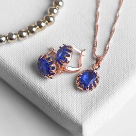 """Гарнитур 2 предмета: серьги, кулон """"Эдель"""" овал кружево, цвет синий в золоте, 45см"""