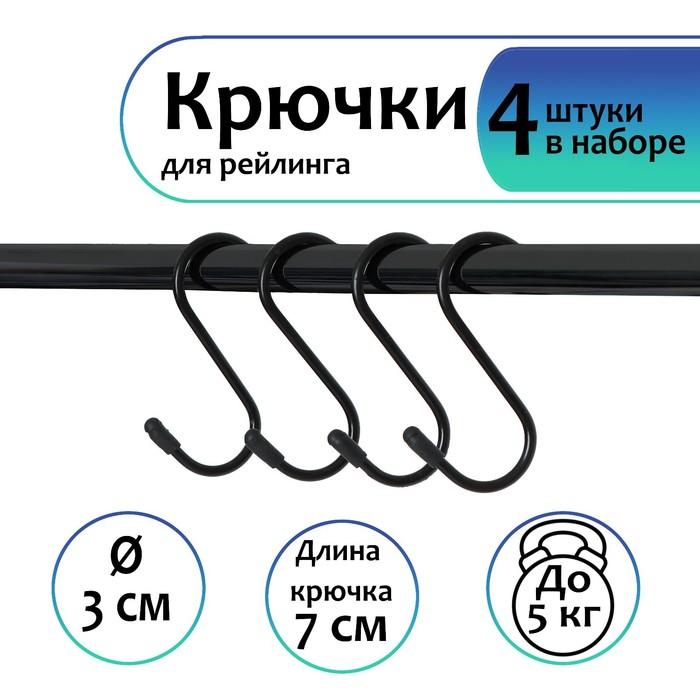 Набор крючков для рейлинга, d=3 см, 8 см, 4 шт, цвет чёрный